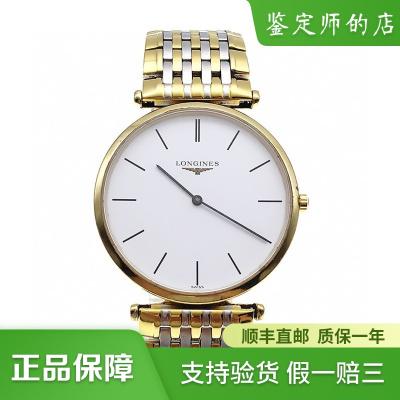 【二手95新】浪琴LONGINES制表傳統系列L4.709.2.12.7男表石英奢侈品鐘手表腕表