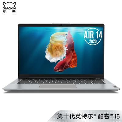 聯想(Lenovo)小新Air14 2020新款 14英寸酷睿i5 窄邊框輕薄本學生筆記本電腦(I5-1035G1 16G MX350 2G獨顯 512G SSD 高色域)銀