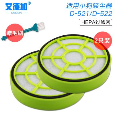 艾德加適用適配小狗吸塵器手持推桿D-521 D-522 過濾網濾芯HEPA海帕濾綿配件 2只裝