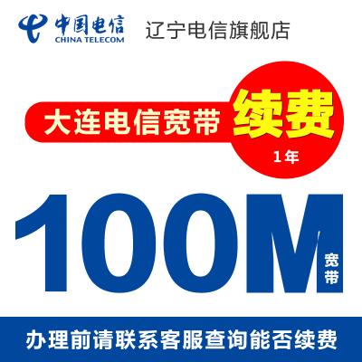 遼寧電信旗艦店:大連電信寬帶100M光纖寬帶包年續費辦理 寬帶續約周期1年