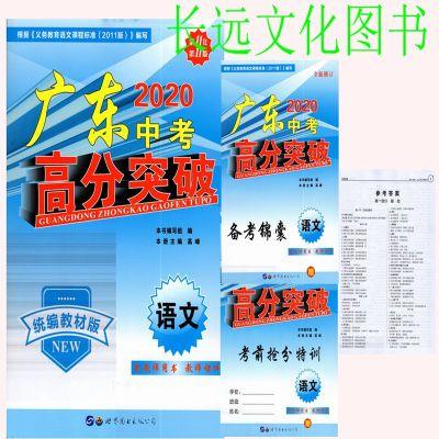 2020版 廣東中考 高分突破 語文 統編教材版 第11版 根據教育語文課程標準2011版編寫