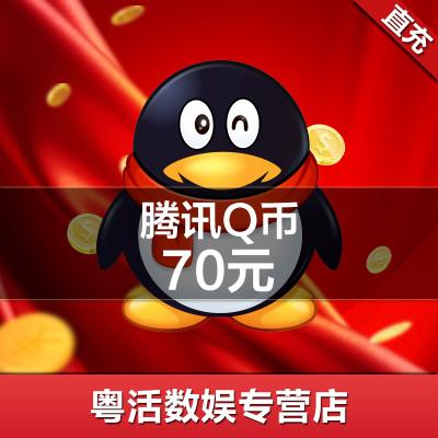 騰訊QQ幣★70元qq幣70Q幣70qb幣70QB70個Q幣直充★自動充值