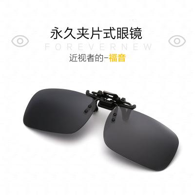 永久偏光墨鏡夾片式太陽鏡可配近視眼鏡男女士開車夜視駕駛騎行自行車眼鏡/風鏡偏光鏡