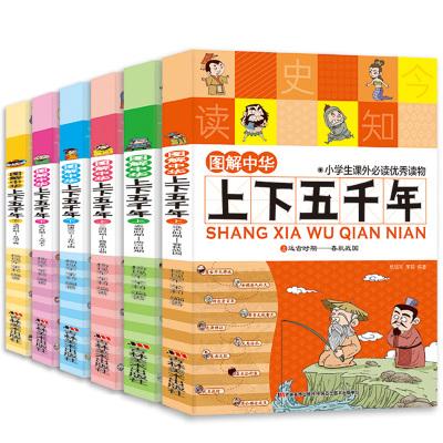 6册趣味图解中华上下五千年正版趣味漫画白话文版幽默历史读物 小学生青少年儿童史记读物 林汉达写给儿童的中国历史系列故事书