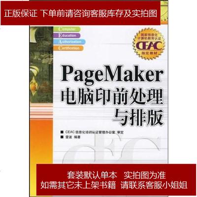 PageMaker電腦印前處理與排版 雷波 人民郵電 9787115146571