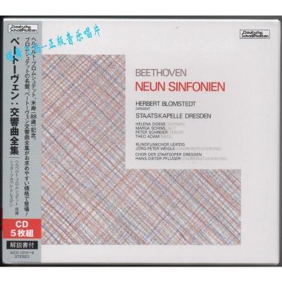KICC-1212/6 贝多芬:交响曲全集 Blomstedt 5CD