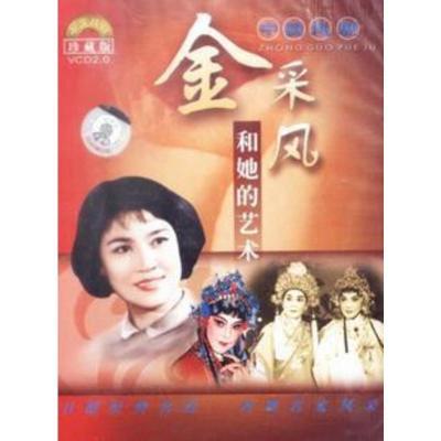 正版越劇【金采風和她的藝術】盒裝VCD