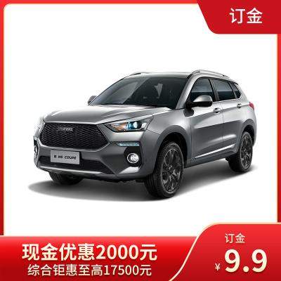 【訂金】新哈弗H6 Coupe 現金優惠2000元 綜合鉅惠至高17500元
