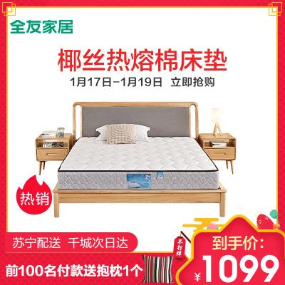 全友家居 椰丝热熔棉床垫 天然乳胶+ 硬椰丝热熔棉 两面双用床垫 105111 厚度:23cm