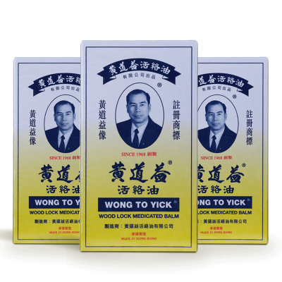 香港原装正品 黄道益 活络油 50ml 盒装 跌打损伤腰酸背痛香港大牌香港直邮 三瓶装