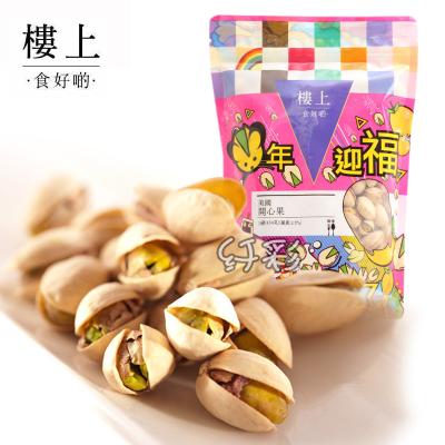 鼠年新包裝 香港樓上開心果 每日堅果炒貨美國開心果454g(320-380粒) /袋鹽焗味 開心果 1包