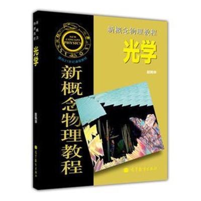 新概念物理教程--光學 趙凱華 9787040155624 高等教育出版社