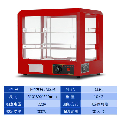 保溫箱商用加熱小型恒溫保溫機食品面包蛋撻漢堡展示柜保溫柜電熱 西瓜紅 紅小方3層不 官方標配