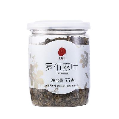 北京同仁堂羅布麻葉75g羅布麻茶葉嫩葉原葉正宗養生茶非特級