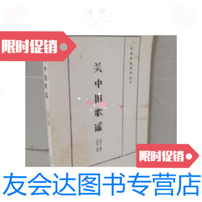 【二手9成新】關中舊歌謠 9787224112504