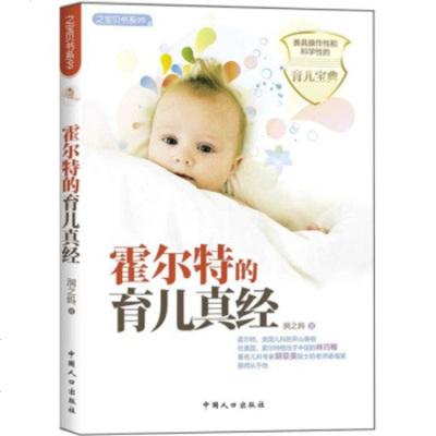 (满45) 霍尔特的育儿真经 9787510107702 中国人口 润之妈