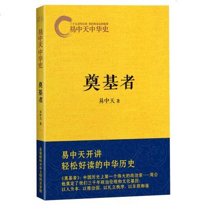 易中天中华史 奠基者 限量《文明的意志与中华的位置》随机送 正版历史书籍 博库网