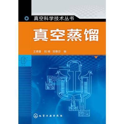 真空科學技術叢書--真空蒸餾