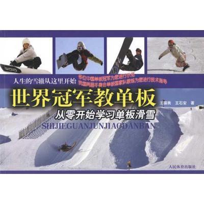 正版 世界*教单板 王葆衡 王石安 人民体育出版社 9787500939597 书籍
