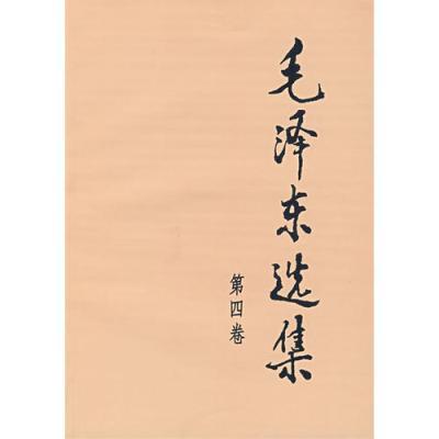 毛泽东选集(第四卷,大32开)