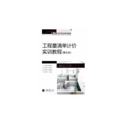 工程量清單計價實訓教程(重慶版)