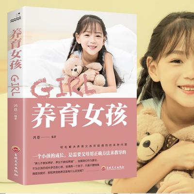 养育女孩 正面管教女孩如何说孩子才会听 养育女孩的问题 好父母胜过好老师 儿童教育心理学育儿书籍 家庭教育孩子的书籍