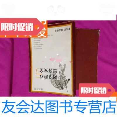 【二手9成新】網絡游戲與黑客安全使用手冊(含光盤) 9781229017927