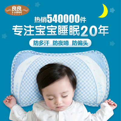良良  婴儿定型枕 0-1-5岁防多汗防夜啼儿童苎麻枕头宝宝床上用品幼儿