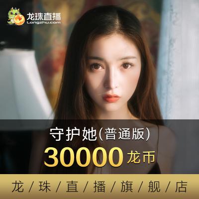 【龙珠直播】守护她(普通版) 30000龙币 龙珠龙币自动充值