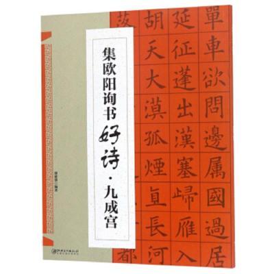 正版 集 欧阳询书好诗·九成宫(新版) 江西美术出版社 鄢建强 9787548062356 书籍