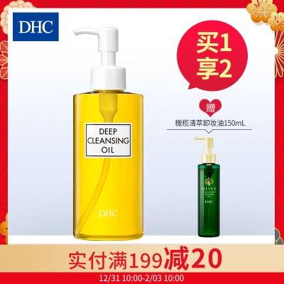 【官方直售】DHC橄榄卸妆油200mL温和眼唇脸部深层清洁改善角质不油腻