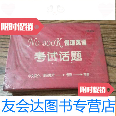 【二手9成新】NO-BOOK慢速英語考試話題(16CD+8本精美口袋書)有塑封 9783564048822
