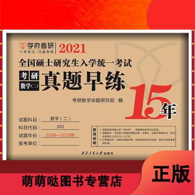 學府2021考研數學二真題試卷 考研數學二 真題早練 302數學二真題練習冊活頁自測卷 15年真題 20
