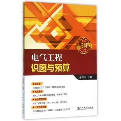 正版 电气工程识图与预算/张国栋 张国栋 中国电力出版社 9787512384415 书籍