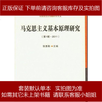 马克思主义基原理研究 侯惠勤 中国社会科学出版社 9787516104149