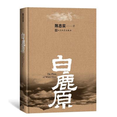 白鹿原(精) 20周年精装典藏版 陈忠实著 茅盾文学获奖作品