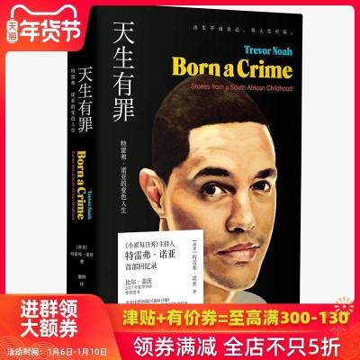 天生有罪:特雷弗·諾亞的變色人生 出生不由自己但人生可以 美國年度  書勵志傳記成長未讀推薦  書北京聯合出版