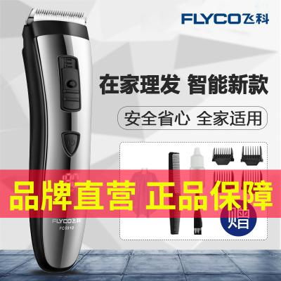 【旗艦店】飛科理發器電推剪充電式成人剪頭發神器家用剃頭推子自己剪FC5910