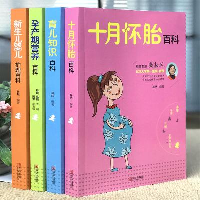 孕媽媽必備書全套 育兒書籍嬰兒早教 十月懷胎馨孕婦營養 孕期懷孕書籍大全懷孕期備孕書0-3嬰兒知識百科全書寶寶育嬰孕