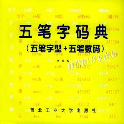 正版五笔字码典:五笔字型 五笔数码/伍成编/西北工业大学出版社西