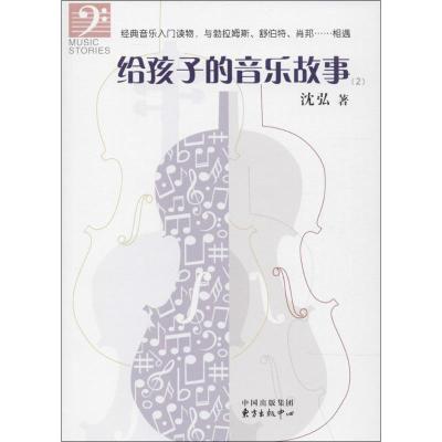 給孩子的音樂故事(2)沈弘東方出版中心有限公司