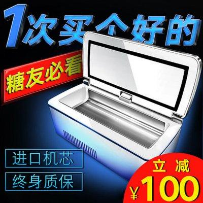 mcool美庫胰島素冷藏盒便攜式充電迷你車載制冷小冰箱藥品冷藏柜藥品冷藏箱 B款
