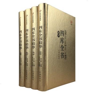 眾閱典藏館 四庫全書 正版精裝4冊文白對照原文注釋譯文中華書局初高中青少年成人書籍