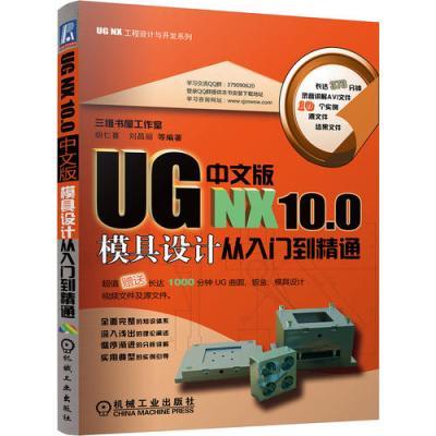 UG NX 10.0中文版模具設計從入門到精通
