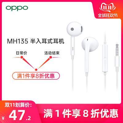 OPPO原装耳机MH135耳机正品R11S R9 A5 A1 oppor15耳机入耳式
