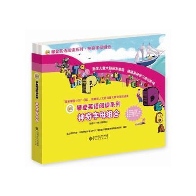 學校推薦 正版 攀登英語閱讀系列:神奇字母組合 全套26冊附家長手冊閱讀記錄+配套CD 兒童英語啟蒙閱讀讀物