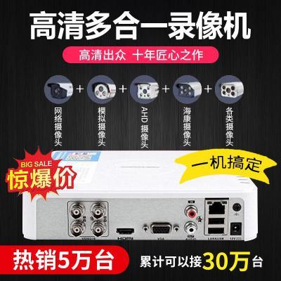 硬盤錄像機4路8路監控硬盤錄像機 同軸模擬網絡DS-7104HGH-F1/N家用