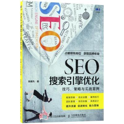 SEO搜索引擎優化 技巧 策略與實戰案例 陳媛先 著作 專業科技 文軒網