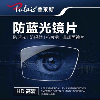 普萊斯(Pulais)1.56防藍光鏡片 防輻射眼鏡鏡片非球面鏡片 單鏡片 免費配鏡 請聯系在線客服(定制鏡除外)