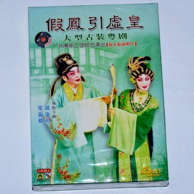 【正版】假鳳引虛皇DVD鐘康祺 梁淑卿孔雀廊唱片現代戲劇粵劇
